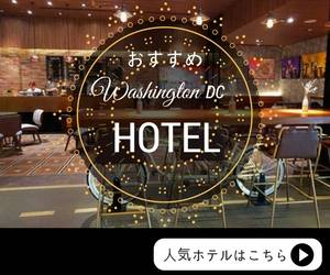 DC Hotel Banner