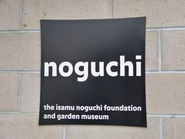 Noguchi Museum (10)
