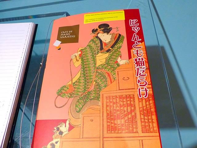 JapanSociety (10)