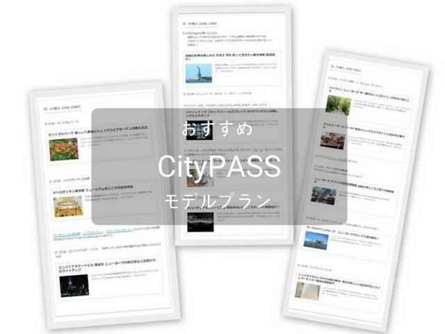 CityPASS planning
