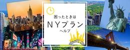 nyc-help