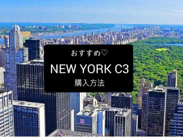 NEW YORK C3 how to buy