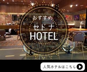 Sedona Hotel Banner