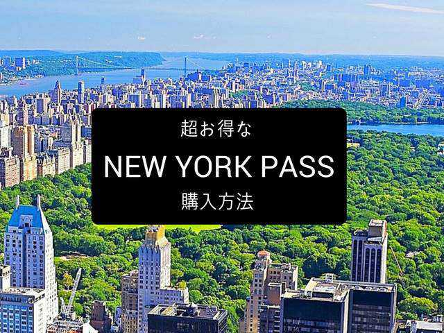 NYPASS how to