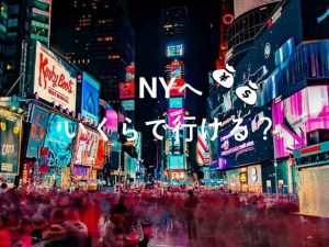 NYcost