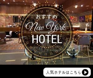 New York Hotel Banner