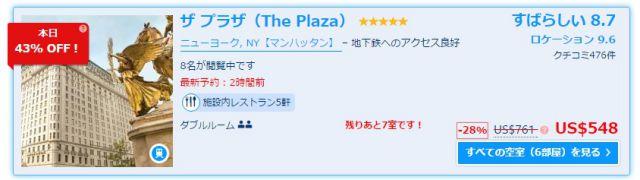 the-plaza-nyc