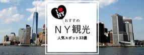 nyc-best-spots