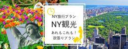 nyc-max-trip