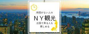 nyc-short-trip