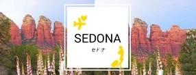sedona-image
