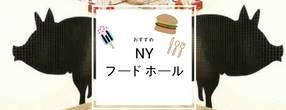nyc-food-halls