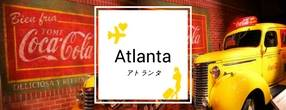 atlanta-image