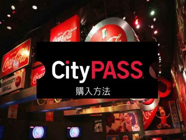 Citypass-Atlanta