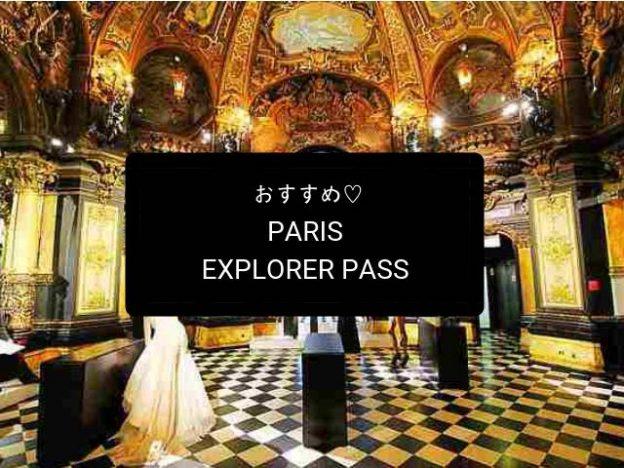 Paris Explorer Pass