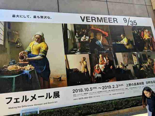 Vermeer (1)