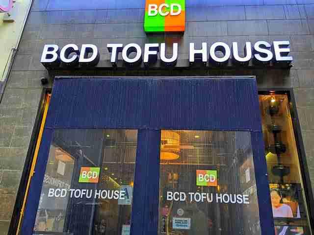 BCD Tofu House (1)