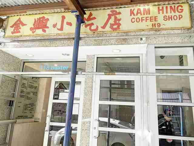 Kam Hing Coffee Shop (1)