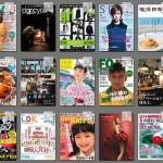 日本の雑誌2000冊以上がタダ読みできる!